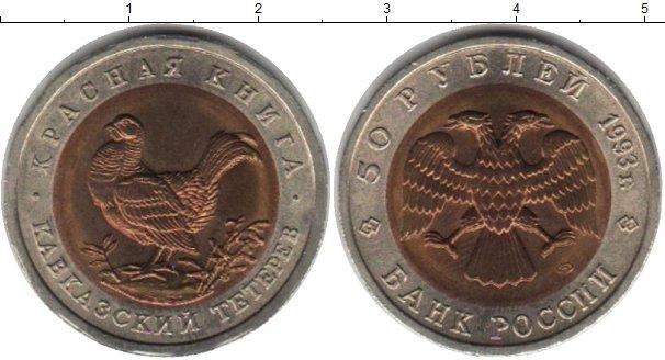 50 рублей (6) 1993 года фото
