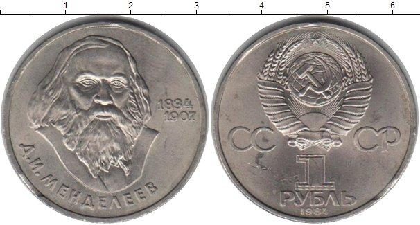 1 рубль (5) 1984 года фото