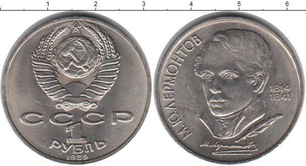 1 рубль (12) 1989 года фото