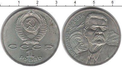 1 рубль (3) 1986 года фото