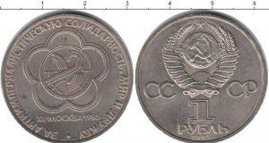1 рубль (8) 1985 года фото