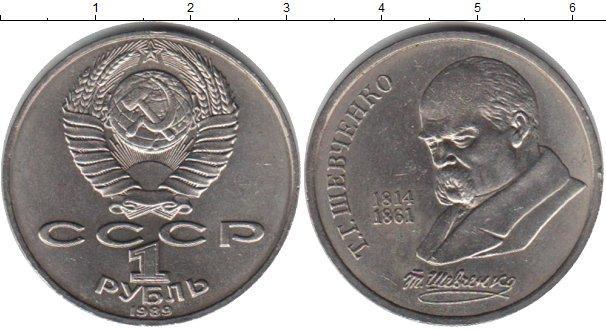 1 рубль 1889 года фото
