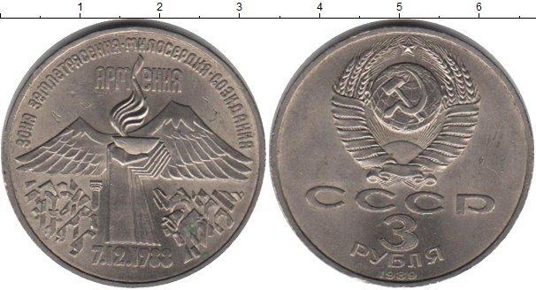 3 рубля (4) 1989 года фото