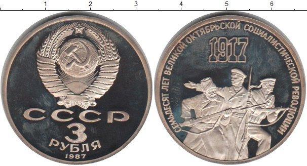 3 рубля (1) 1987 года фото