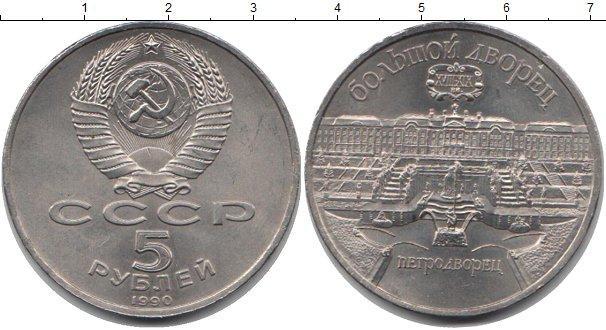 5 рублей (6) 1990 года фото