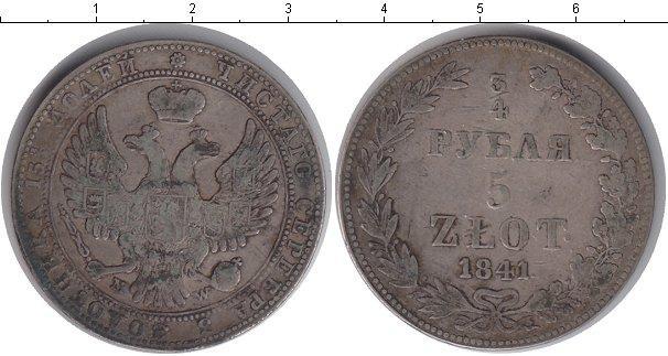 3/4 рубля/ 5 злотых 1841 года фото