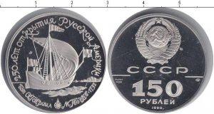 150 рублей 1994 года фото