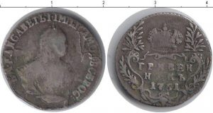 1 гривенник 1751 года фото