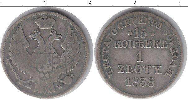 15 копеек/ 1 злотый 1838 года фото