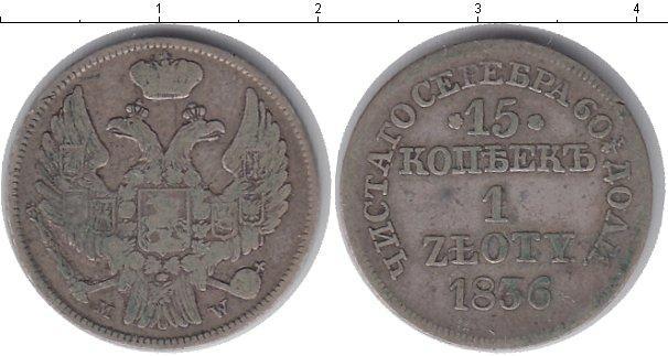 15 копеек/ 1злотый 1836 года фото