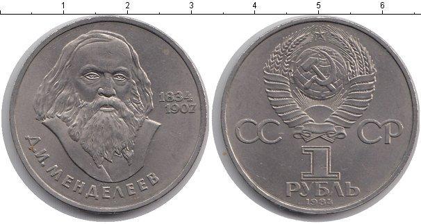 1 рубль 1989 года фото