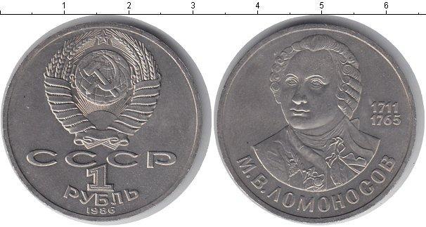 1 рубль (4) 1986 года фото