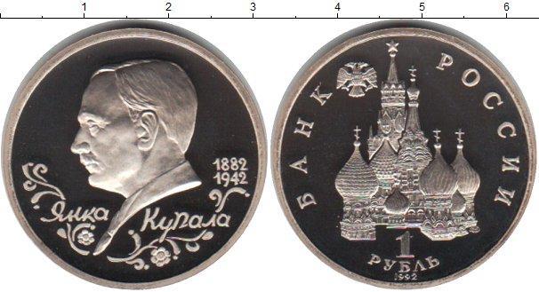 1 рубль 1992 года фото