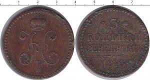 3 копейки 1848 года фото