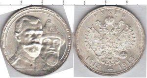 1 рубль 1913 года фото