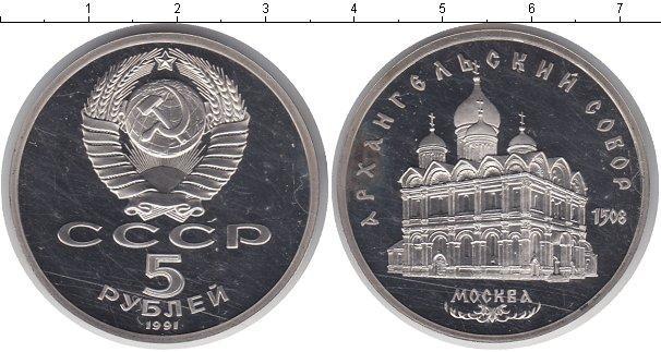 5 рублей (13) 1991 года фото