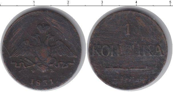 1копейка 1831 года фото