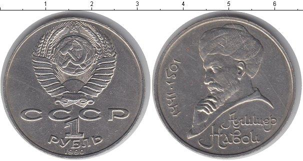 1 рубль (15) 1990 года фото