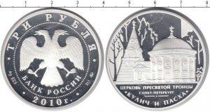 3 рубля 2010 года фото