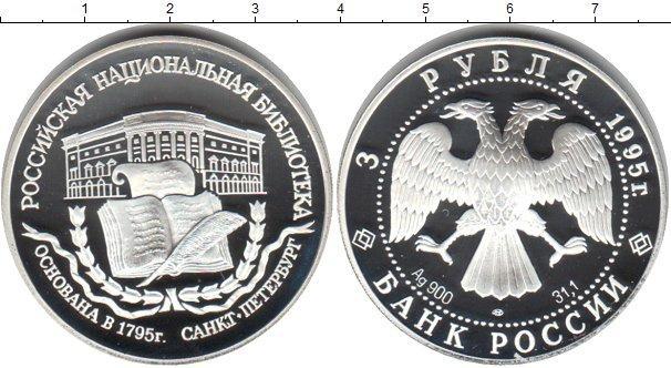3 рубля 1995 года фото