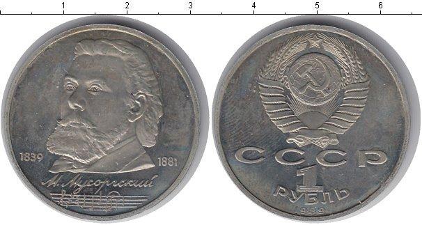 3 рубля (5) 1989 года фото