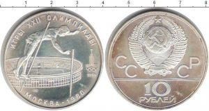 10 рублей (9) 1978 года фото