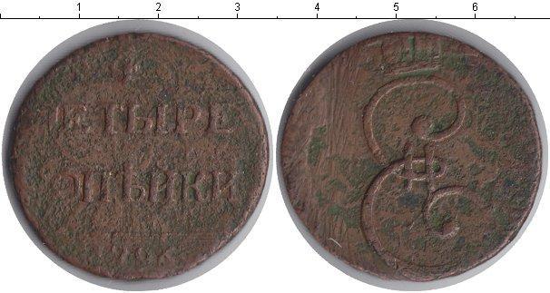 4 копейки 1796 года фото