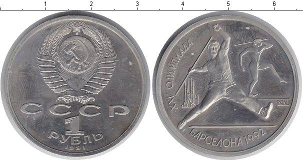 1 рубль (30) 1991 года фото