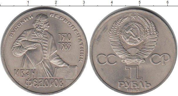 1 рубль (7) 1988 года фото