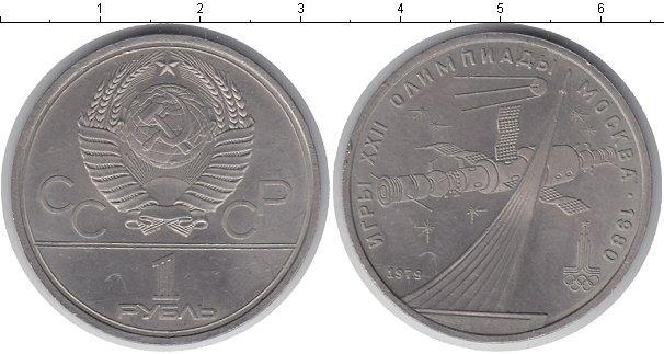 1 рубль 1976 года фото