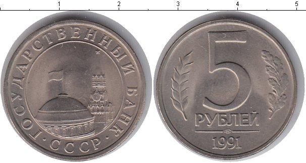5 рублей (14) 1991 года фото