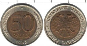 50 рублей 1992 года фото