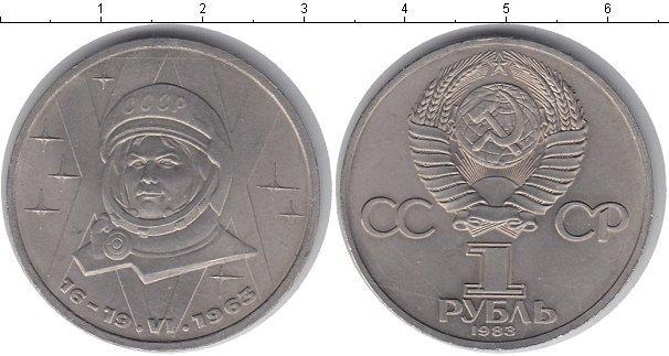 1 рубль (8) 1983 года фото