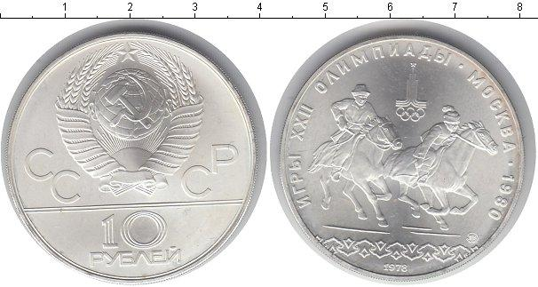 10 рублей (10) 1978 года фото