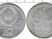 10 рублей (5) 1977 года фото