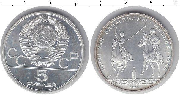 5 рублей (12) 1980 года фото