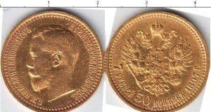 7 рублей 50 копеек 1897 года фото