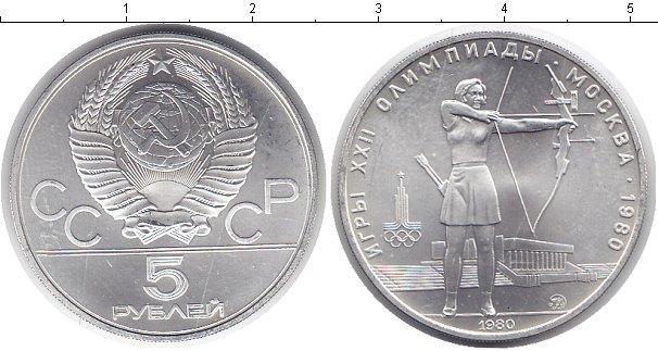 5 рублей (13) 1980 года фото