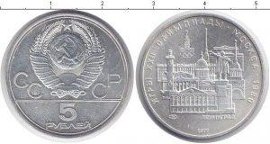 5 рублей (15) 1977 года фото