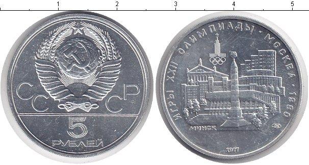 5 рублей (16) 1977 года фото