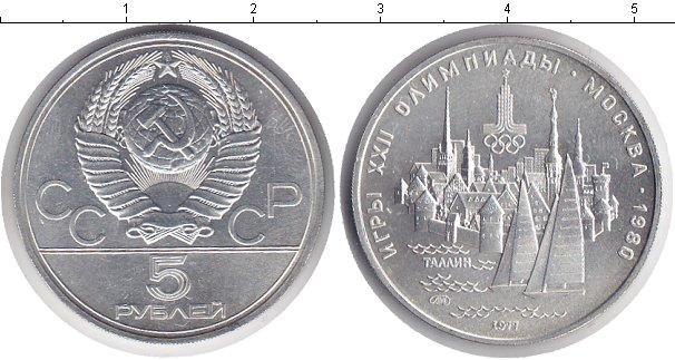 5 рублей (17) 1977 года фото