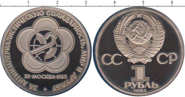1 рубль (9) 1985 года фото