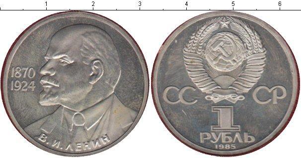 1 рубль (10) 1985 года фото