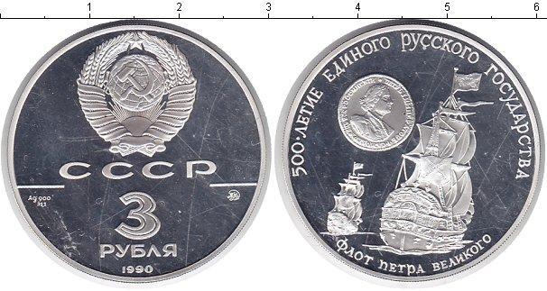 3 рубля (4) 1990 года фото