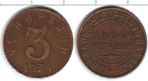3 копейки 1934 года фото