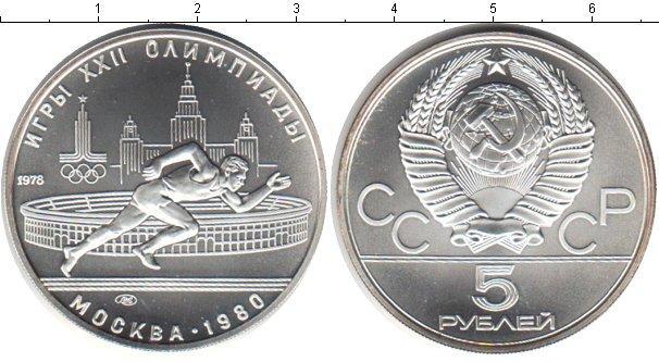 5 рублей (11) 1978 года фото