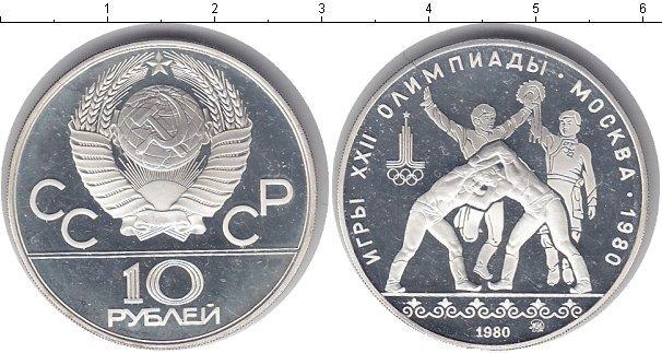 10 рублей (3) 1980 года фото