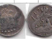 5 копеек 1757 года фото