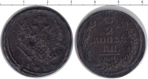 2 копейки 1811 года фото