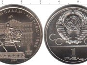 1  рубль 1980 года фото